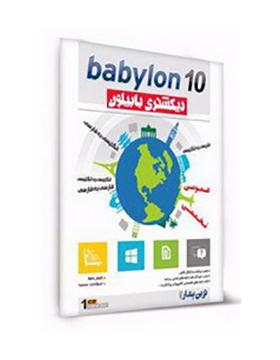 babylon-10-
