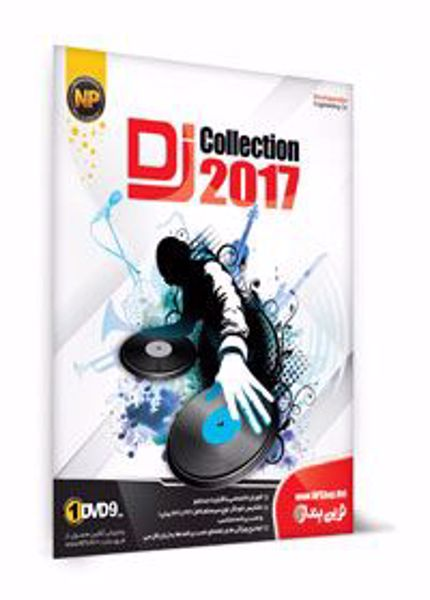 2017-dj-collection
