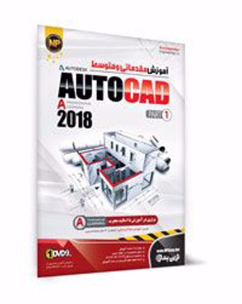 -autocad-2018-part-1