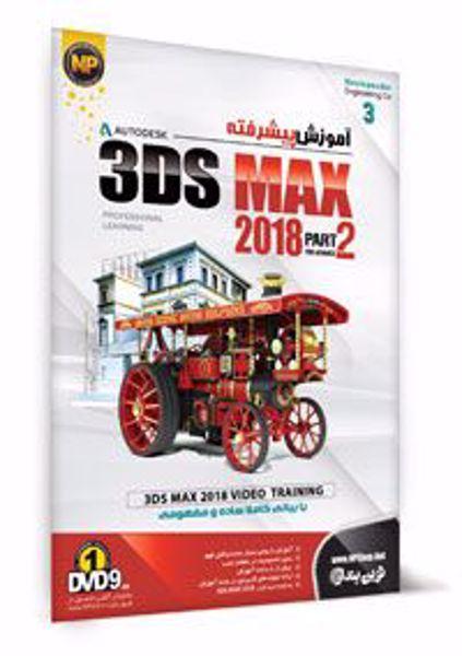 -3ds-max-2018