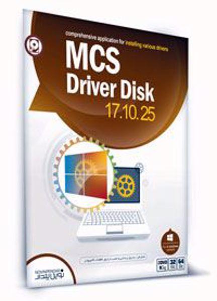 mcs-driver-disk-171025