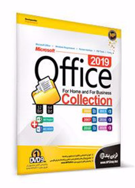 office-collection-2019