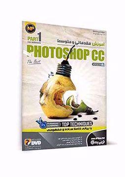آموزش مقدماتی و متوسط فتوشاپ PHOTOSHOP CC - PART1