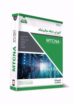 آموزش شبکه میکروتیک MTCNA