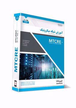 آموزش جامع شبکه میکروتیک MTCRE