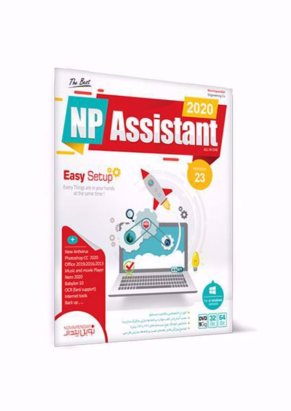 Assistant 2020 version 23