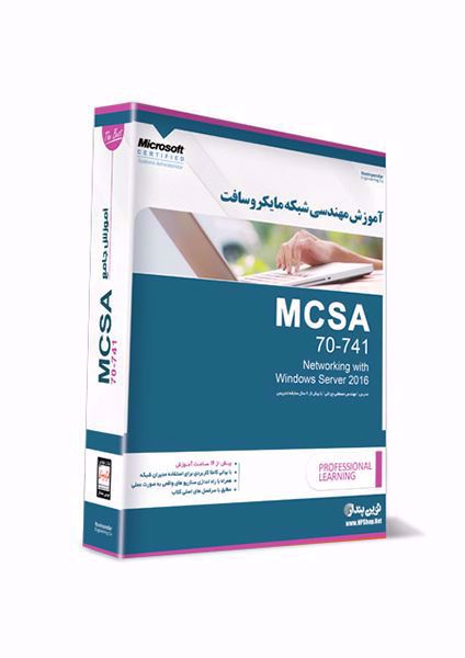 آموزش مهندسی شبکه مایکروسافت  MCSA 70-741