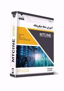 آموزش جامع شبکه میکروتیک MTCINE نسخه دانلودی