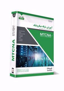 آموزش جامع شبکه میکروتیک MTCNA نسخه دانلودی