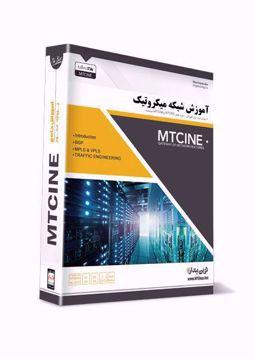 پکیج آموزش میکروتیک - آموزش جامع شبکه میکروتیک MTCINE