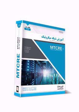 آموزش جامع شبکه میکروتیک MTCRE نسخه دانلودی