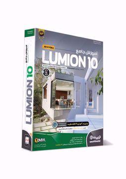 آموزش جامع LUMION 10