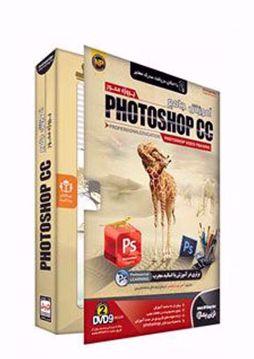 تصویر از آموزش جامع فتوشاپ Photoshop CC ( نسخه فیزیکی )