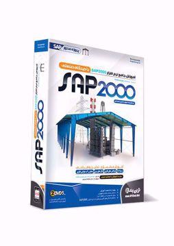 آموزش جامع نرم افزار SAP 2000 با دیدگاه صنعتی