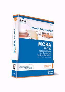 آموزش مهندسی شبکه مایکروسافت  MCSA 70-740