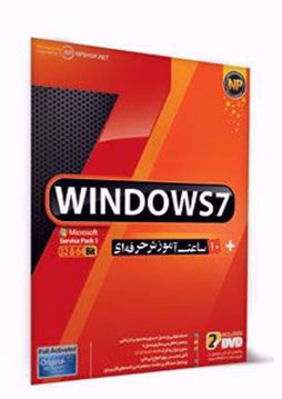Windows 7 به همراه 10 ساعت آموزش حرفه ای