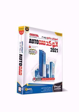 آموزش اتوکد 2021🥇آموزش جامع Autocad 2021-  پارت 2 (نسخه فیزیکی)