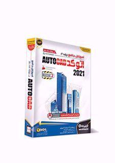 آموزش اتوکد 2021🥇آموزش جامع Autocad 2021-  پارت 2 (نسخه دانلودی)