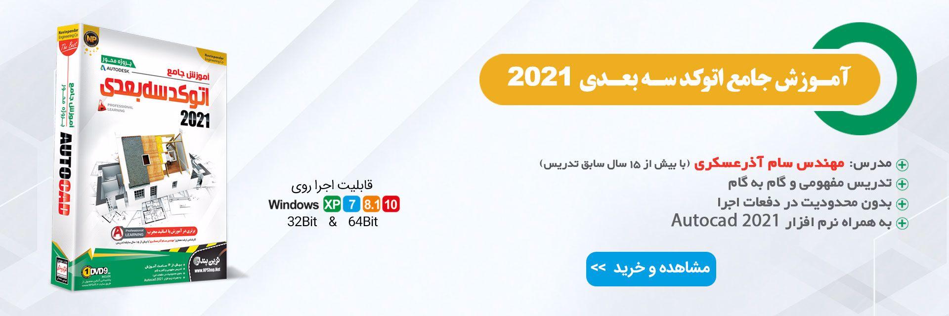 آموزش جامع اتوکد سه بعدی 2021