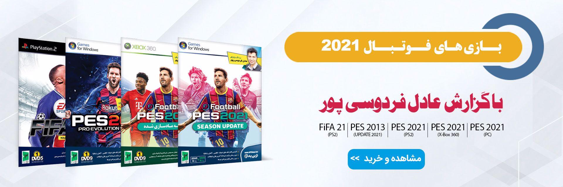بازی های فوتبال 2021