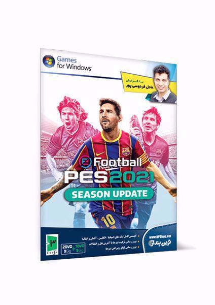 بازی PES 2021 SEASON UPDATE با گزارش آقای عادل فردوسی پور برای کامپیوتر