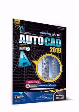 تصویر از آموزش اتوکد پیشرفته -آموزش پیشرفته Autocad 2019-Part 2