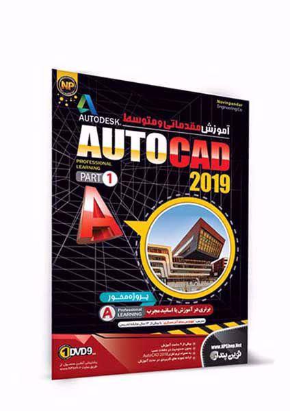تصویر از آموزش اتوکد مقدماتی-آموزش مقدماتی و متوسط  Autocad 2019-Part 1