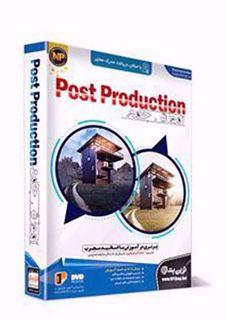 تصویر از آموزش پست پروداکشن🥇آموزش جامع POST Production (نسخه فیزیکی)