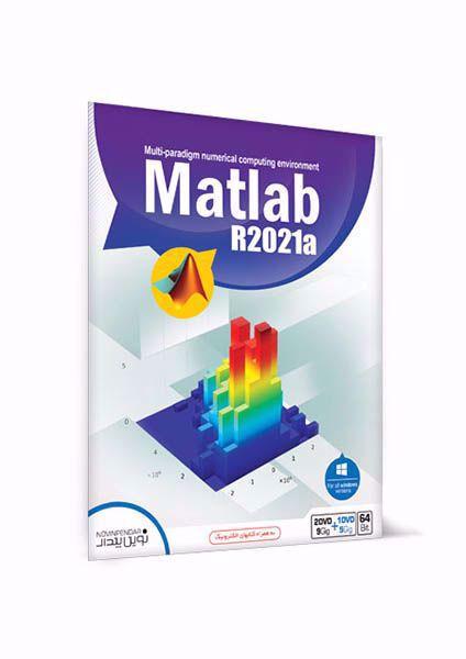 نرم افزار متلب 🥇 Matlab R 2021a