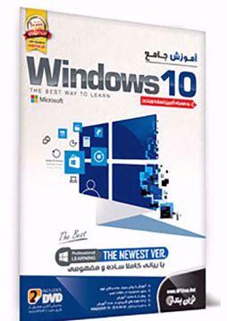 تصویر از آموزش ویندوز 10 | Windows 10 | از صفر تا 100