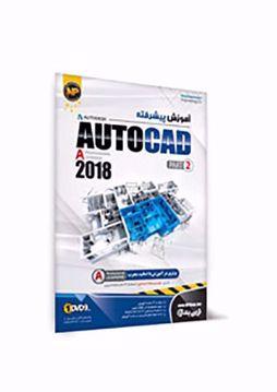 آموزش اتوکد- آموزش پیشرفته (AutoCAD 2018 (Part 2