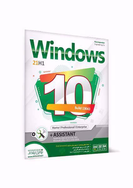 Windows 10 21H1-Build19043 Home Professional Enterprise به همراه Assistant