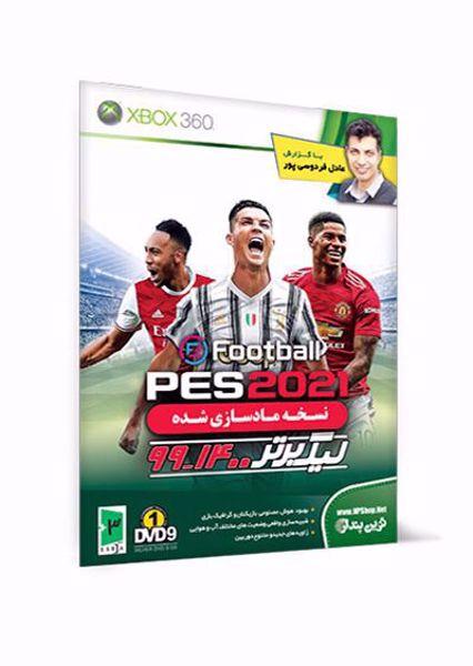 بازی PES 2021 نسخه مادسازی شده 🥇لیگ برتر1400-99  با گزارش عادل فردوسی پور - نسخه XBOX 360